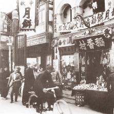 北京稻香村1895 年旧址